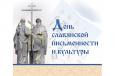 В ЛИУ-5 УФСИН России по Республике Бурятия провели День славянской письменности и культуры